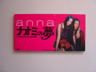 ナオミの夢」 anna 1999年 - 失われたメディア-8cmCDシングルの世界-