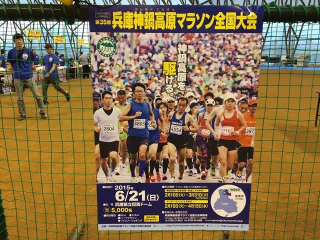2015 神鍋高原マラソン大会 - Team☆Hiromi.com