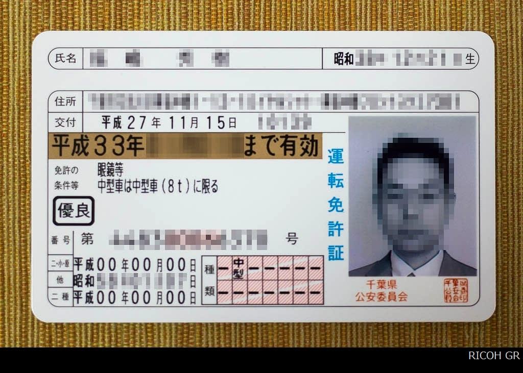 運転免許証更新におけるささやか...