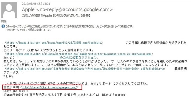 支払いの問題でapple idがロックされました