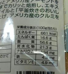 700 キロカロリー