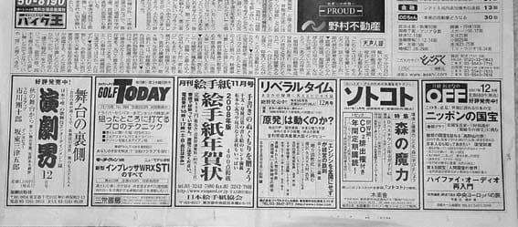 の 新聞 雑誌