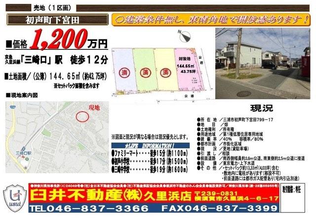 横須賀不動産営業マンブログ