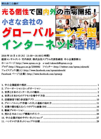 中小企業診断士 横浜グローバルWebマーケティング講演