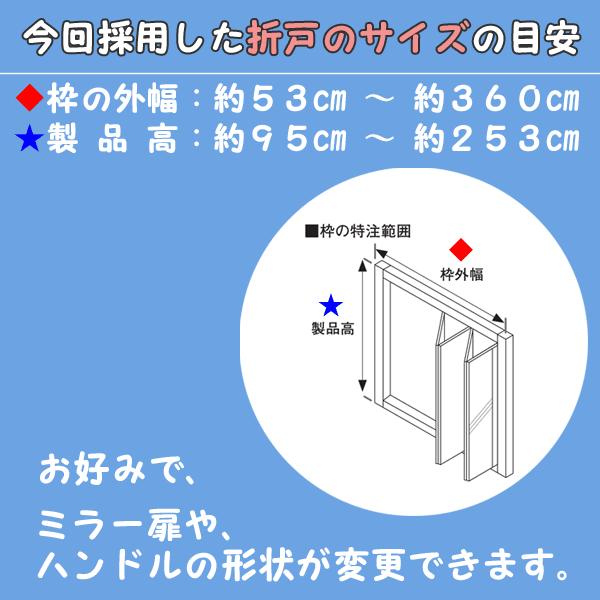 今回採用した折れ戸のサイズのイメージ