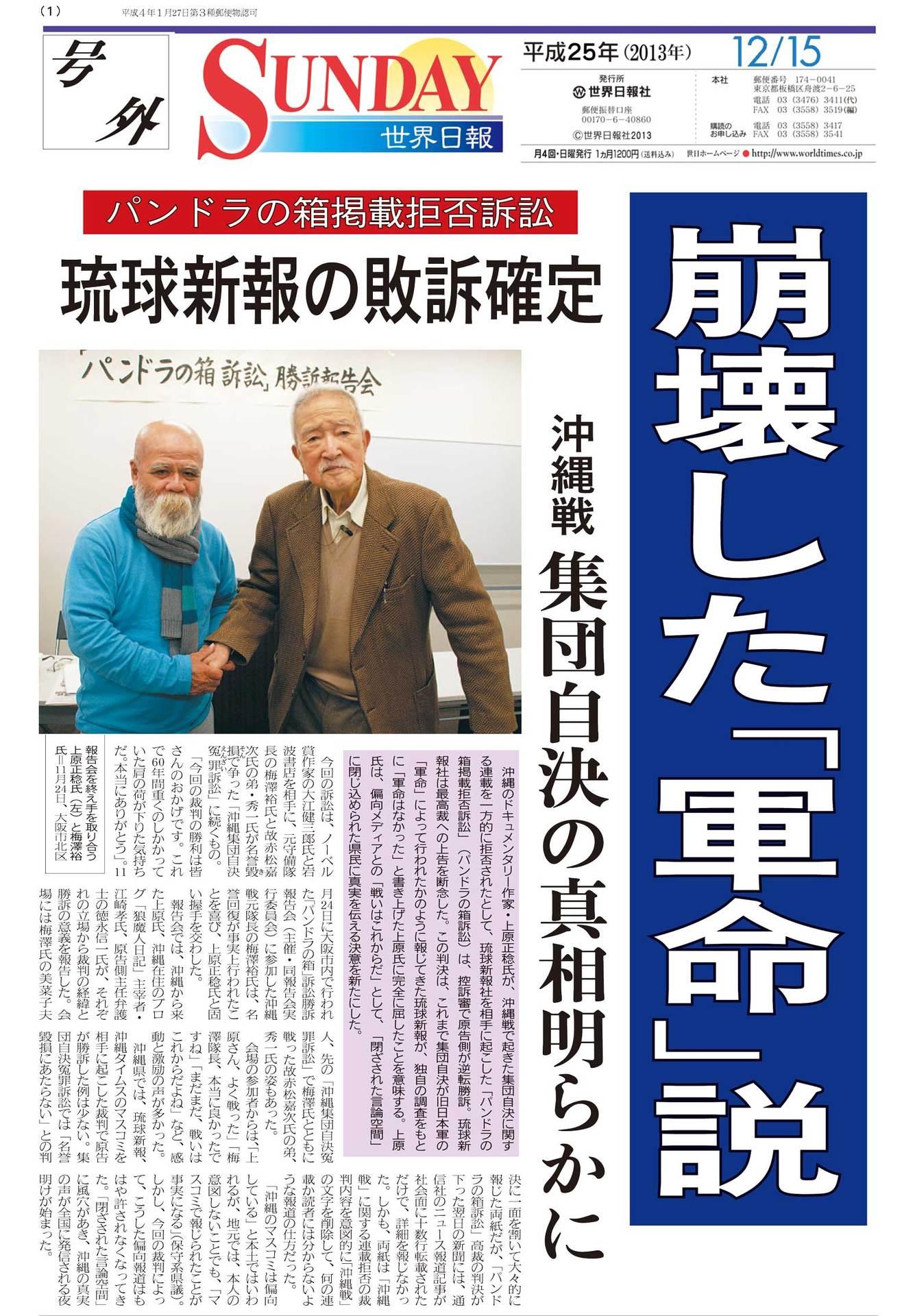 「上原正稔 琉球新報」の画像検索結果