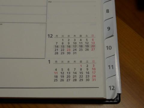 新しい手帳のカレンダー部分