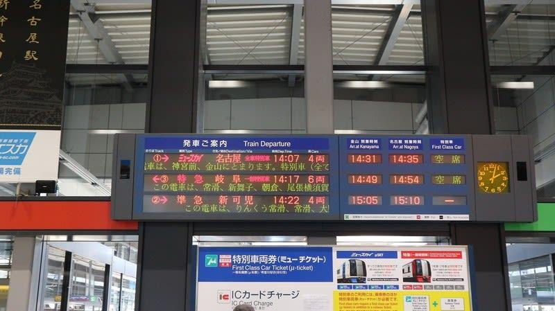 小牧 名古屋 駅 空港 から