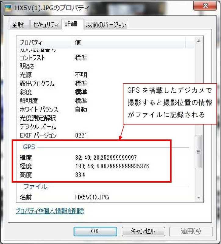 03_exif_gps