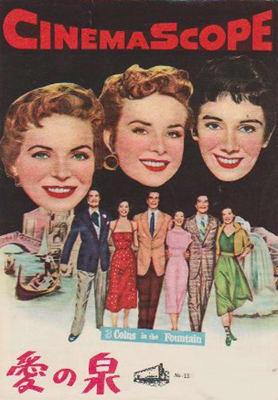 映画音楽史(39) 『愛の泉』 1954...