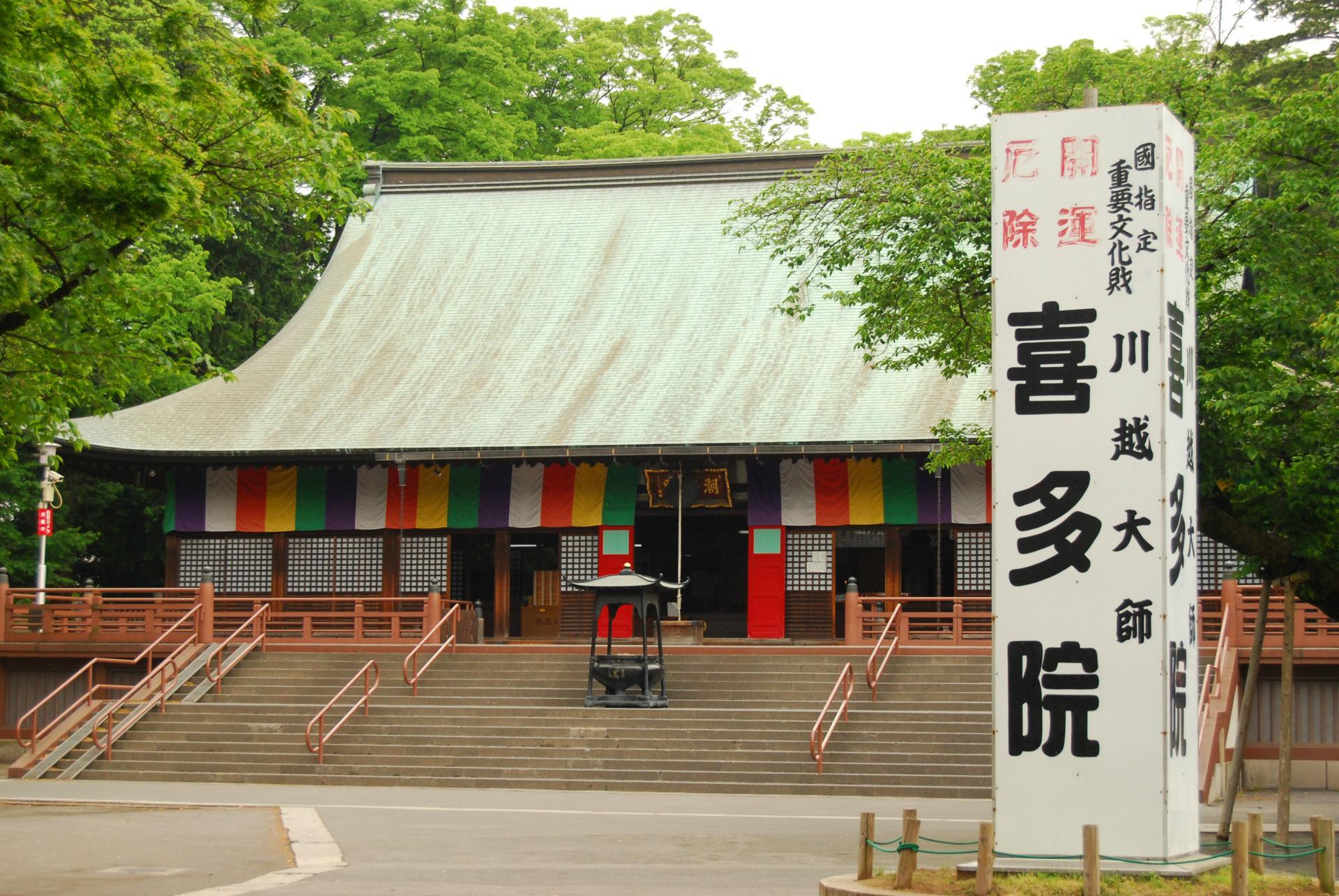 5月7日(木)くもり、川越の喜多院...