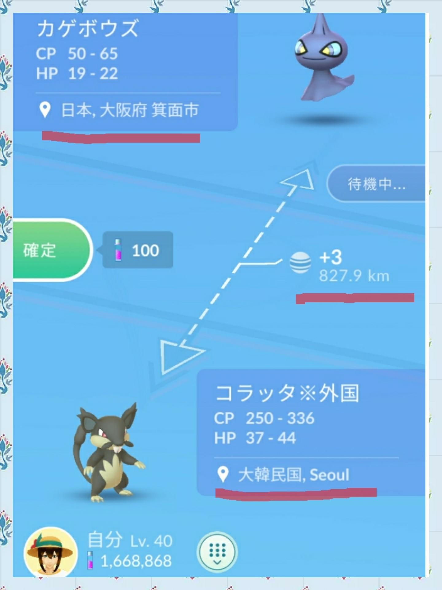ポケモンgo 卵 7キロ 海外