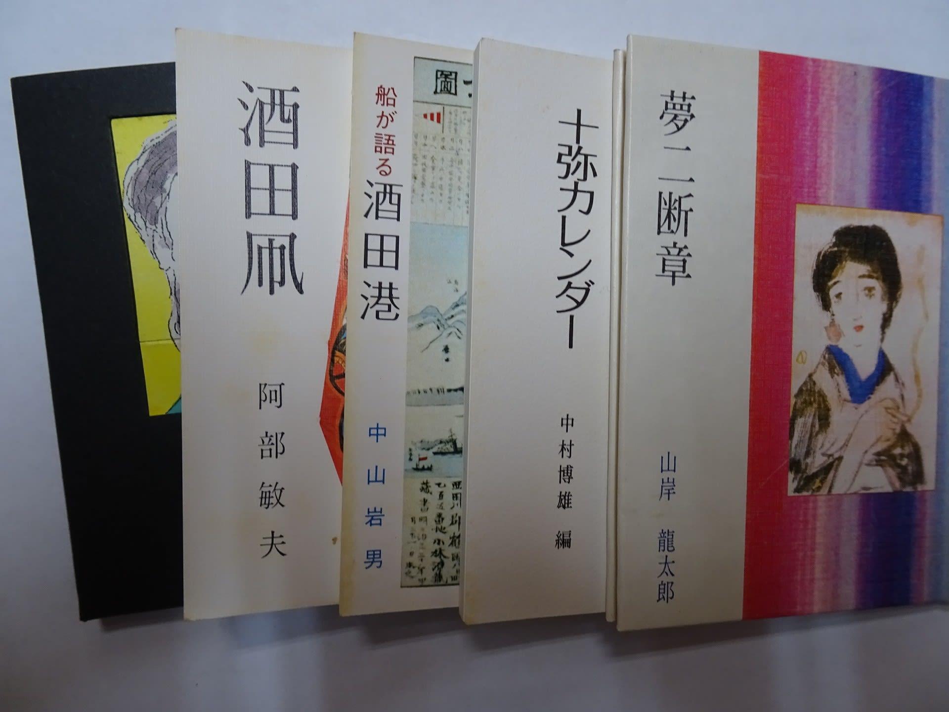 酒田の「三佐藤」文化人