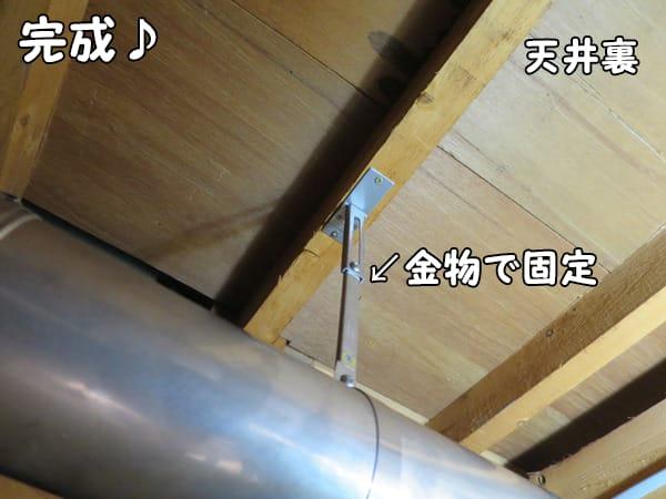 ガス衣類乾燥機RDT-52SAの天井裏配管・金物で固定