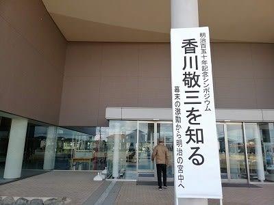 香川敬三を知る ~明治150年記念...