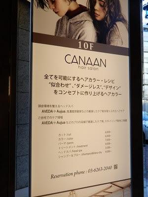 2019年1月25日 オープン】CANAAN 銀座店 - ¿?¿?¿?¿?¿?