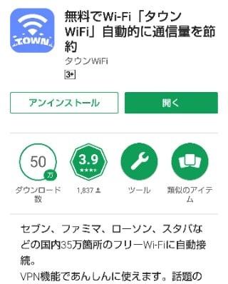 川崎アゼリア中央広場のフリーWifi 「かわさきCity Wifi」を使っ