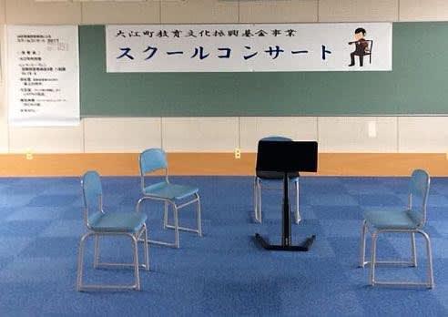 大江町立大江中学校スクールコンサート(1年生) - 山形弦楽四重奏団 ...