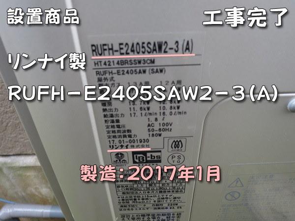リンナイ製RUFH-E2405SAW2-3(A)のラベル