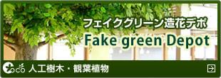 フェイクグリーン・人工観葉植物専門店「フェイクグリーン造花デポ」