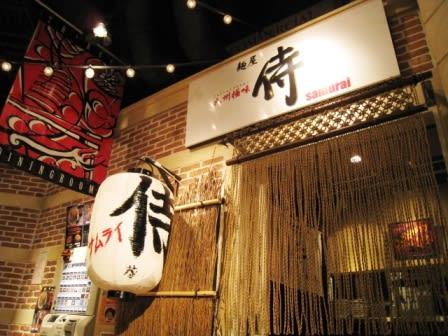 「麺屋 侍」