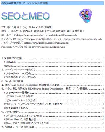 中小企業診断士 SEO講演