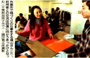 作業所で箱づくりの仕事をする横山さん