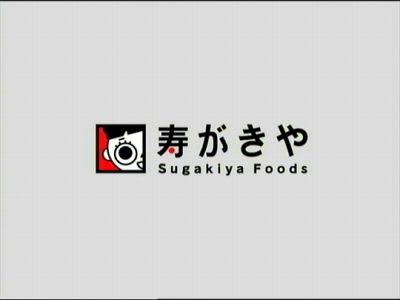 cm_sugaki07-03_s07