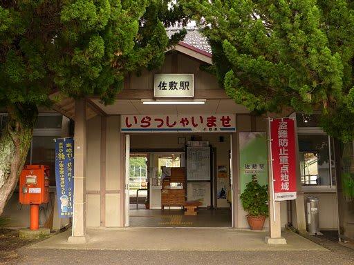 佐敷駅と日奈久温泉駅 - まちか...