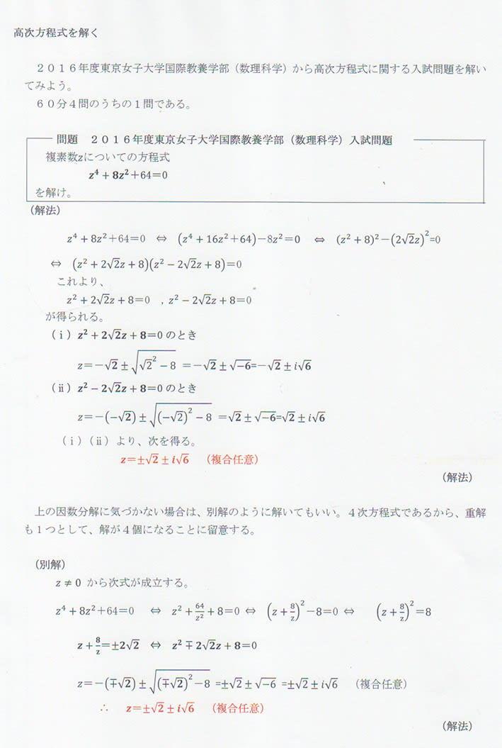 次 分解 高 式 の 因数