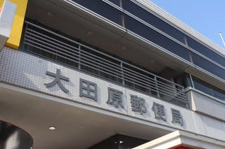 ぶらり旅・大田原郵便局(栃木県...
