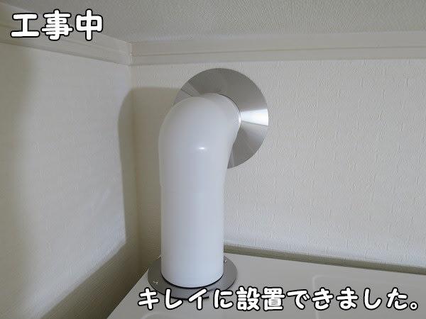 ガス衣類乾燥機の排湿管の設置後