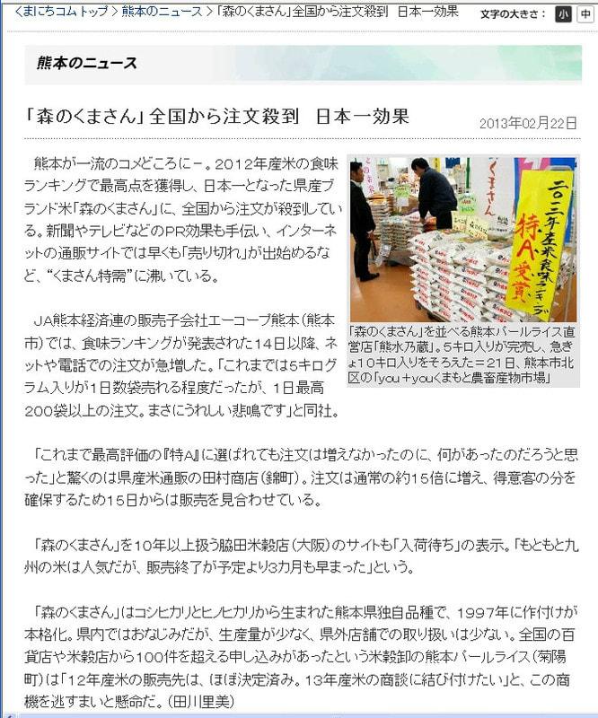 Morikuma2013022201