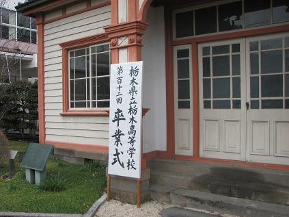 栃高 校舎、校庭 - 栃木高校ブロ...