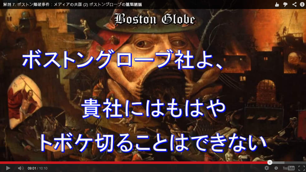 解剖 7. ボストン爆破事件 メデ...