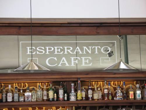 エスペラント・カフェ
