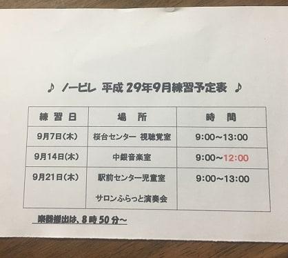 """千葉ニュータウンシニアアンサンブル""""ノービレ"""""""