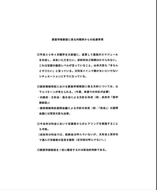 速報)加計学園「総理のご意向」...