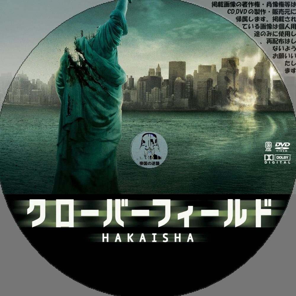 DVDレーベル◇クローバーフィール...