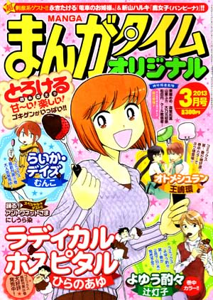 Manga_time_or_2013_03