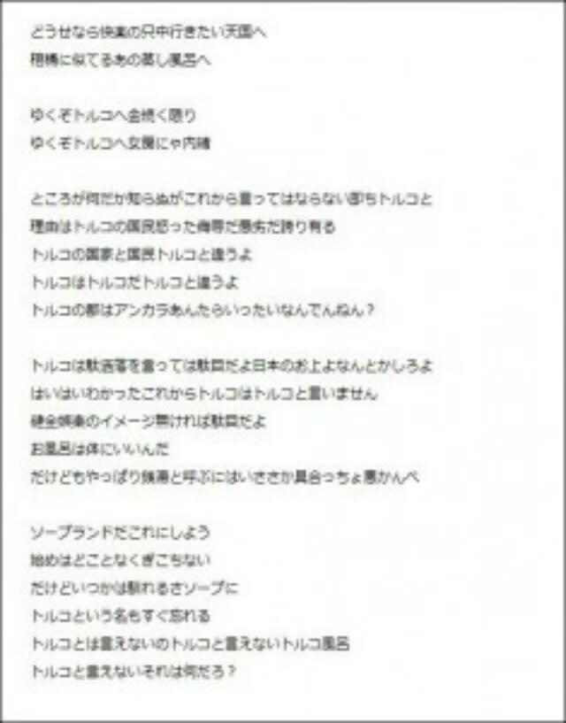 斎藤晴彦「トルコ行進曲♪」 , 円ジョイ師匠とセタッシーの時事ネタ