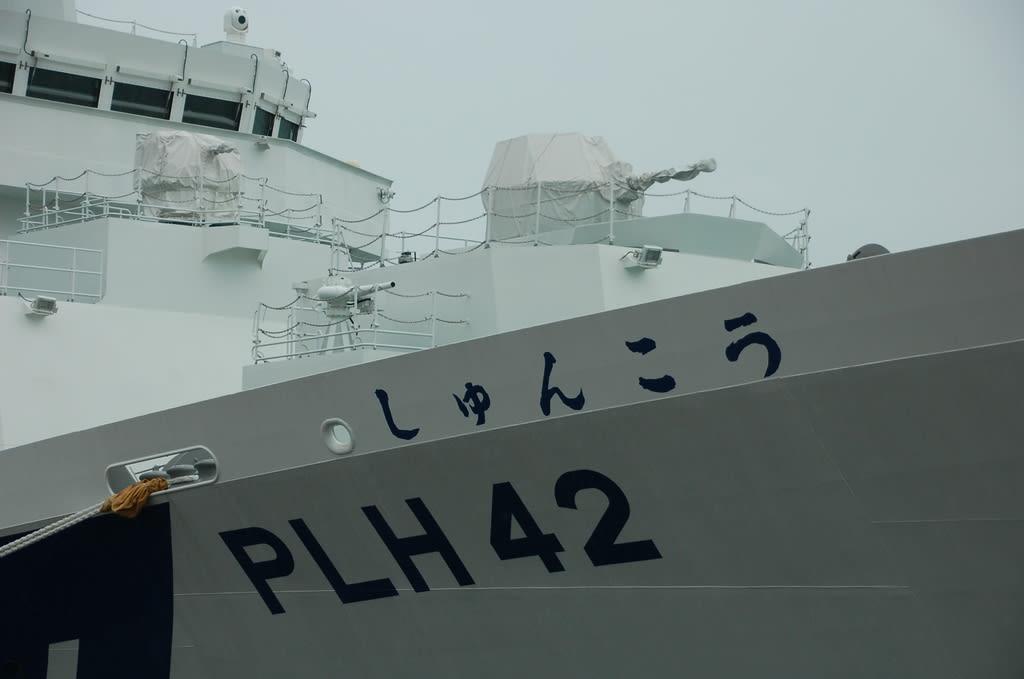 海上保安庁の尖閣諸島警備のための新型巡視船 PLH しゅんこうPLH42 ...