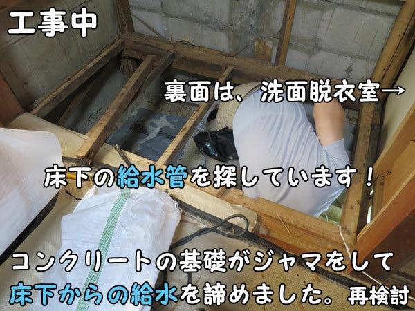 押入れのトイレ化工事、床の調査