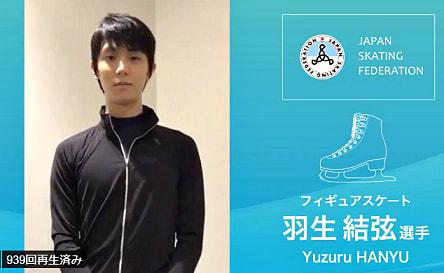 yuzunews 1 maggio 2020 videomessaggio yuzuru hanyu