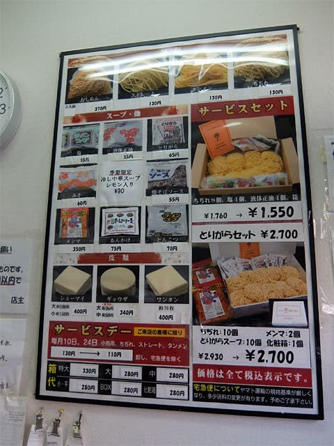東成軒製麺所