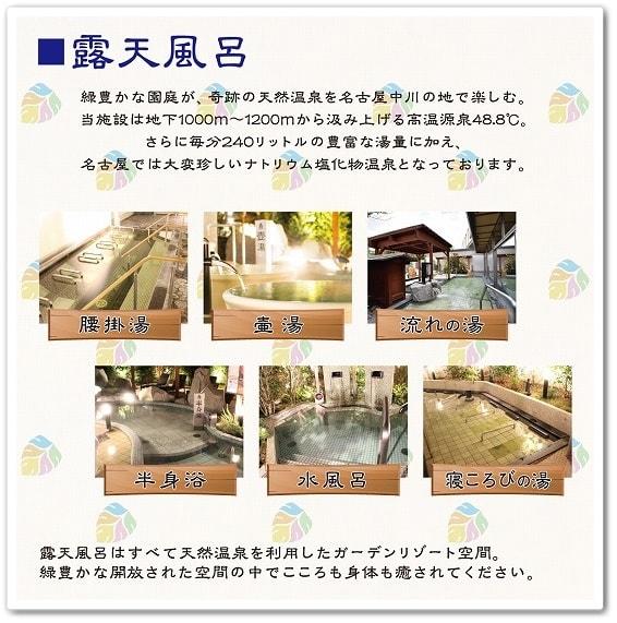 名古屋 キャナル リゾート