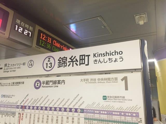 錦糸町駅(東京メトロ半蔵門線) - hokutoのきまぐれ散歩