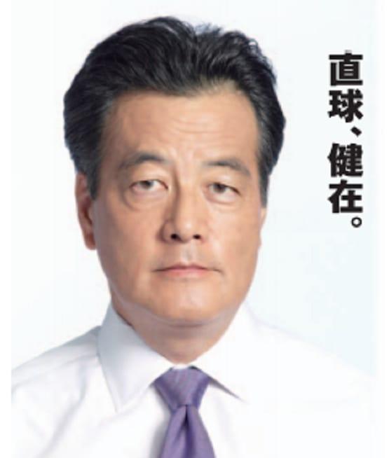 民主党海江田万里代表、岡田克也さんを代表代行に 澄んだ心で ...