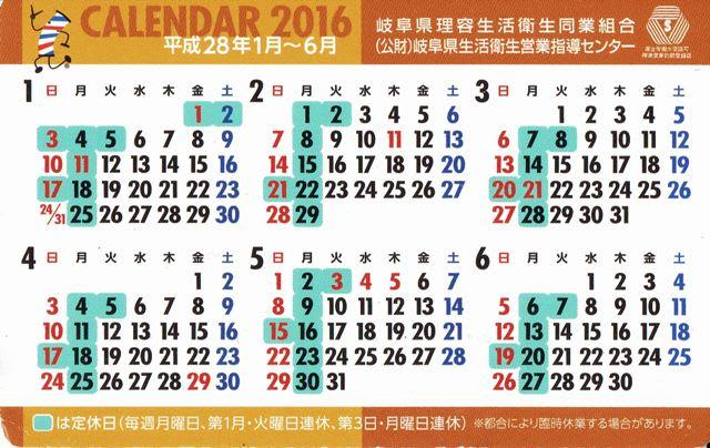 岐阜県 理容店営業日カレンダー ...