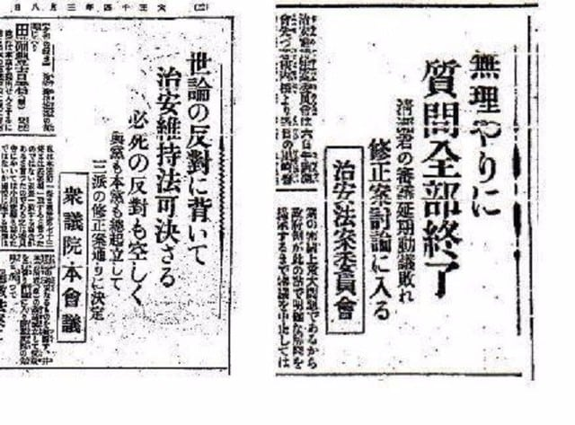 治安維持法成立時の新聞記事」No...